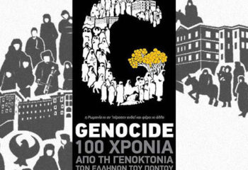 genoktonia-640x330
