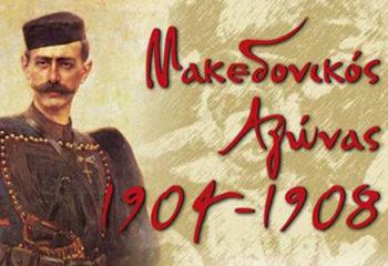imera-tou-makedonikou-agona