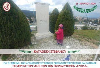 katathesi_stefaniou